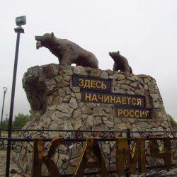 ФОТО СТРАНА ВУЛКАНОВ (Камчатка)